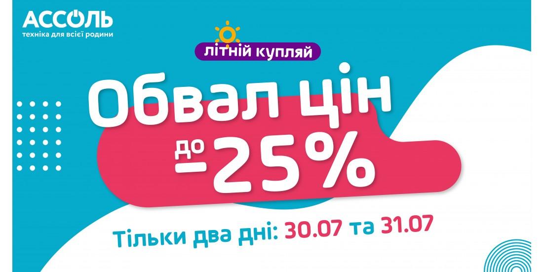 Знижки до -25% Переяслав-Хмельницький