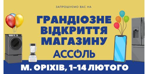 Грандіозне відкриття магазину АССОЛЬ в м. Оріхів