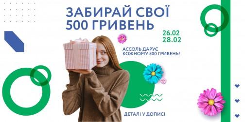 ЗАБИРАЙ СВОЇ 500 ГРН