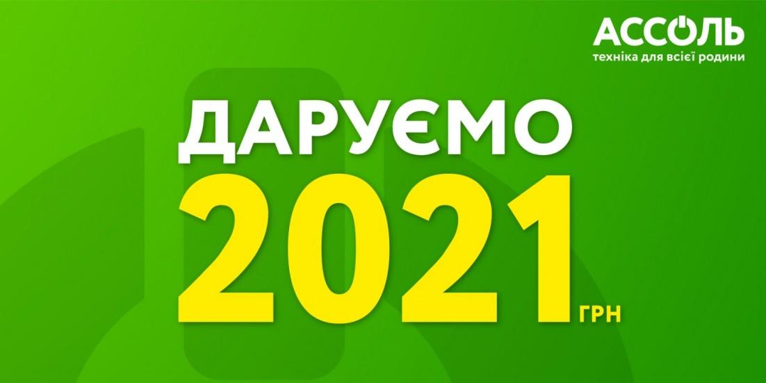 Даруємо 2021 грн на покупки кожному