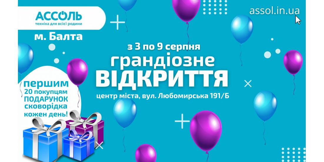 м. Балта ГРАНДІОЗНЕ ВІДКРИТТЯ з 3 по 9 серпня