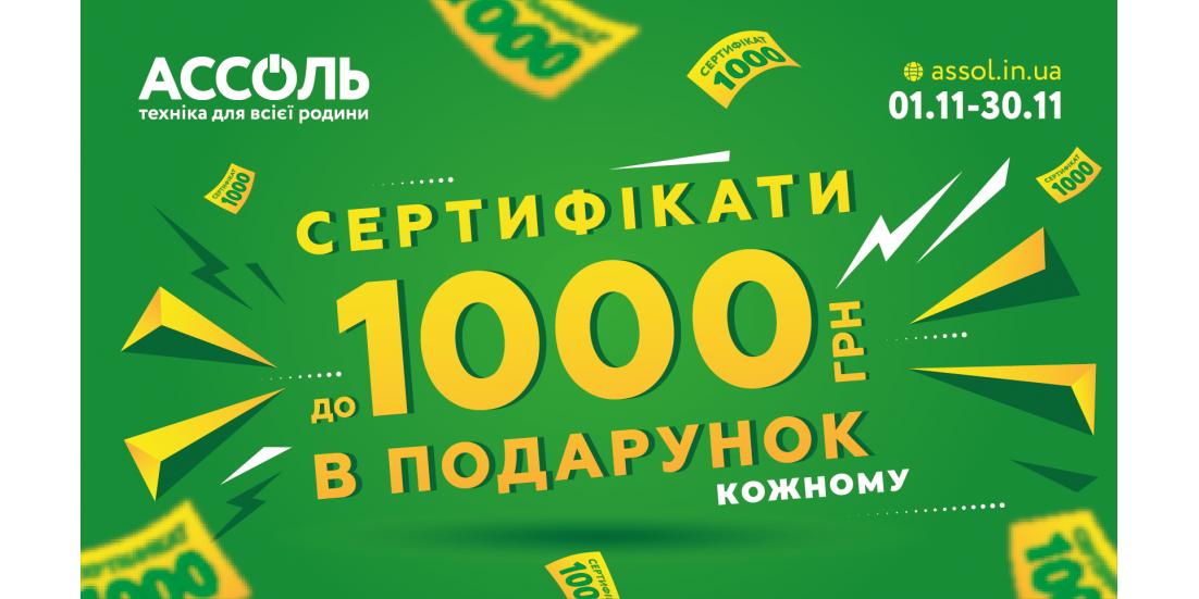 Сертифікати до 1000 грн в подарунок