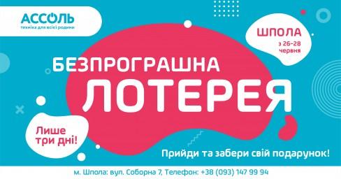 Безпрограшана лотерея від Ассоль в м. ШПОЛА 26-28 червня