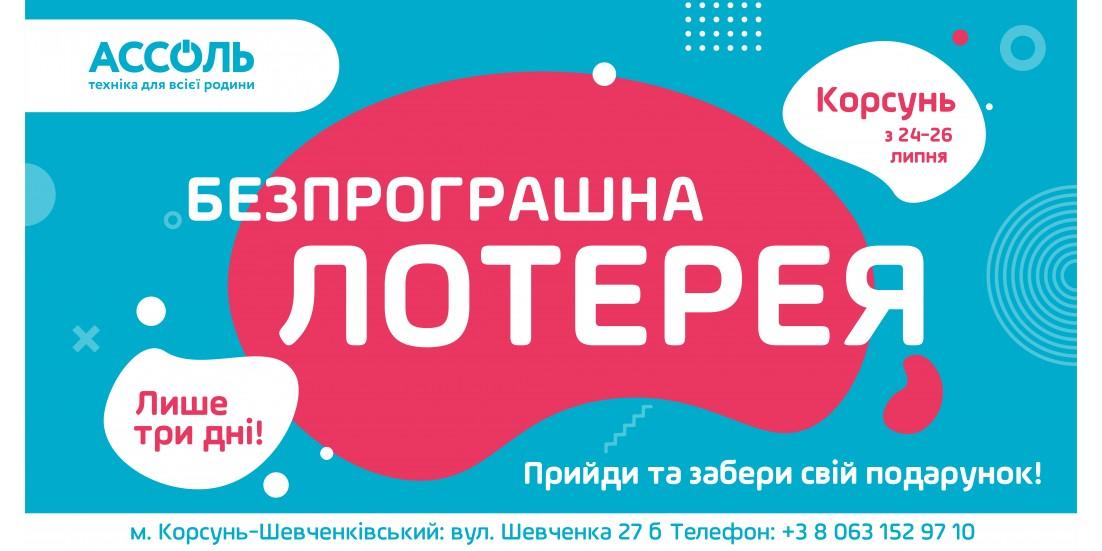 Безпрограшна лотерея від АССОЛЬ в м. Корсунь