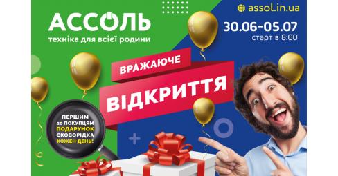 """Відкриття оновленого магазину """"АССОЛЬ"""" в м. Сміла"""