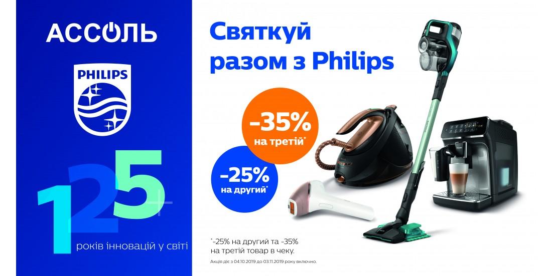 Святкуй разом з PHILIPS знижки до -35%