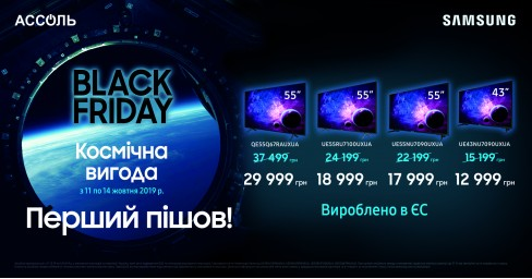 Космічна вигода з SAMSUNG до - 22%