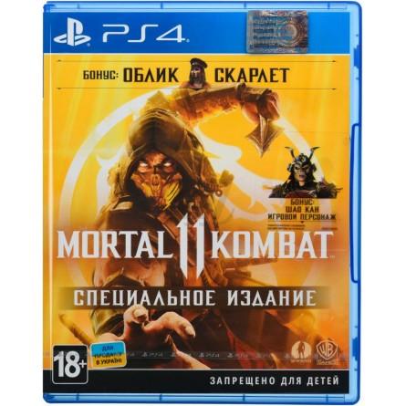 Изображение Диск Sony BD Mortal Kombat 11 Спеціальне Видання 2222129 - изображение 1