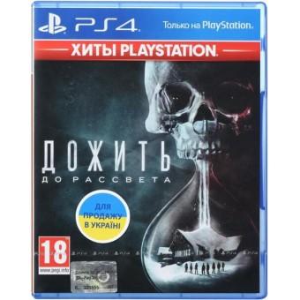 Изображение Диск Sony BD Дожити до світанку Extended Edition 9444978